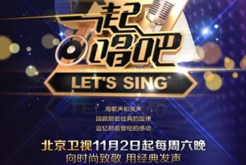 北京卫视《一起唱吧》logo-一起唱吧 唱响经典 众明星联袂献唱致敬偶像