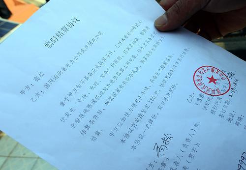 高松与国家电网签订的临时结算协议(12月13日摄)。新华社记者 程敏 摄