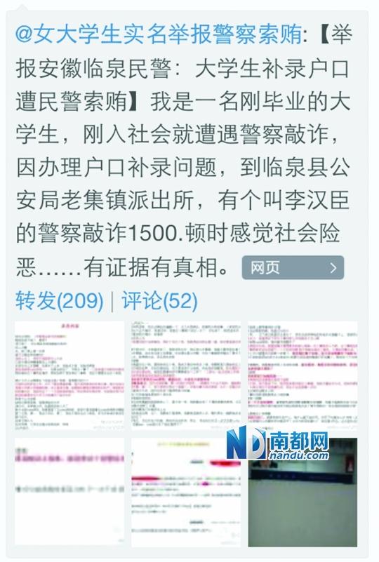 前日,一位网友通过微博举报民警索贿。安徽阜阳市公安局回应,临泉县公安局已对涉事民警停职处理。