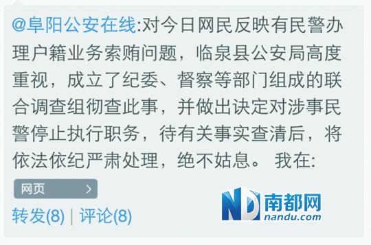女大学生微博举报民警索贿:银行位置都指点了(图)