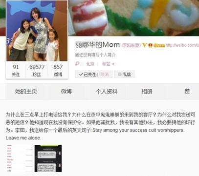 李阳前妻微博截图。