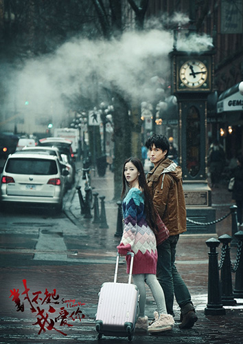 电影版《对不起,我爱你》致敬经典 定档1月3日