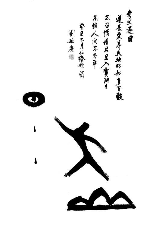 关雎配画_把古文字画出来的刘毓庆(组图)-搜狐滚动