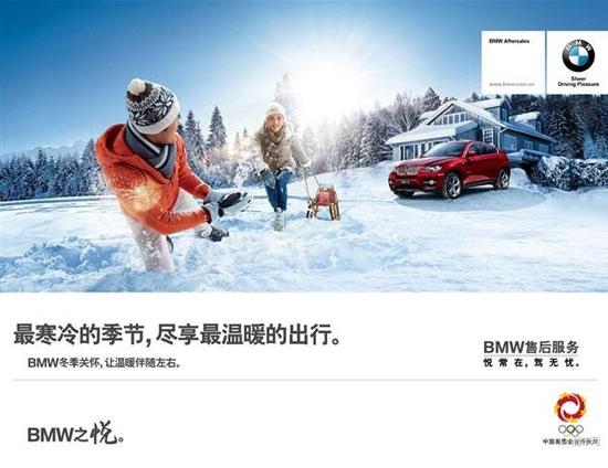 中顺津宝5S店:BMW冰雪天气行车技巧课堂