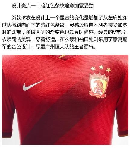 广州/斜向而下的暗红色条纹灵感汲取自胜利者接受加冕时的勋带。