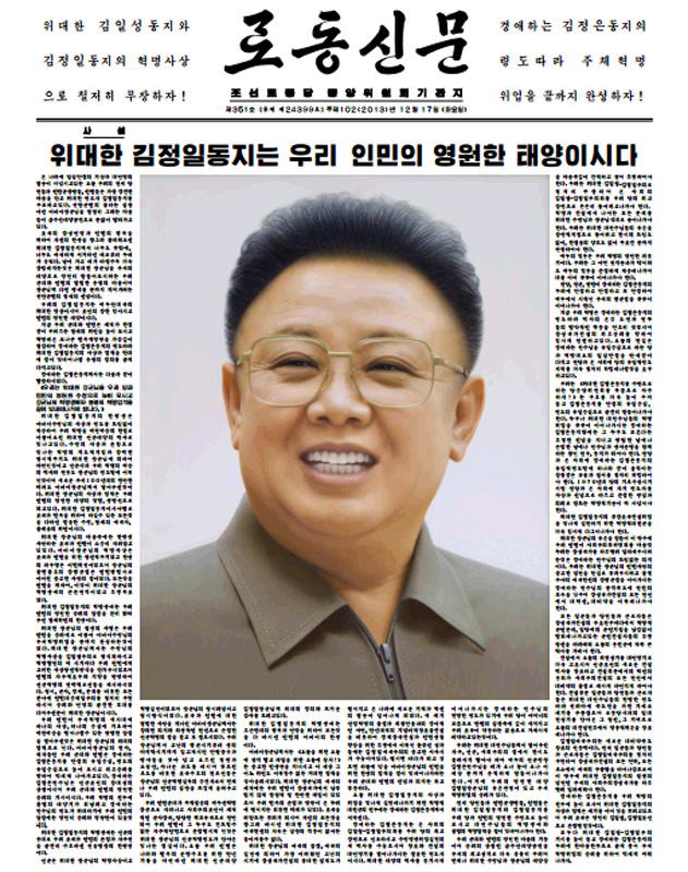...称 伟大的金正日同志是人民永远的太阳 劳动新闻 网站截图