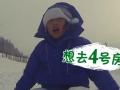 《爸爸去哪儿片花》20131220 预告 雪乡玩转狗拉雪橇 林志颖父子再遇烂房