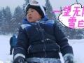 《爸爸去哪儿片花》20131220 预告 雪乡旅行遇恶劣天气 郭氏红烧肉意外频发