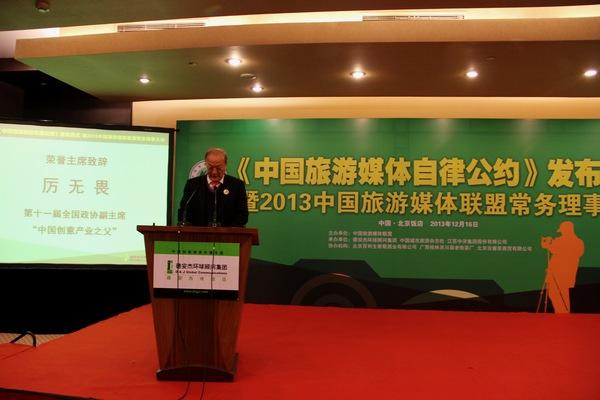 中国旅游媒体联盟荣誉主席厉无畏致辞