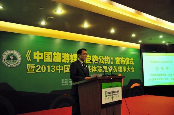 中国旅游媒体联盟常务副主席何海涛介绍联盟组织架构