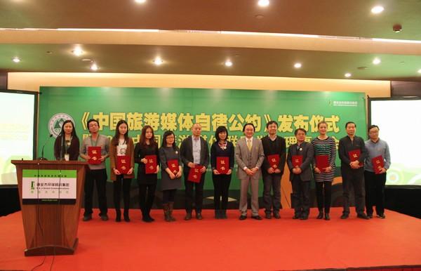中国旅游媒体联盟常务副主席贾云峰为常务理事颁发证书