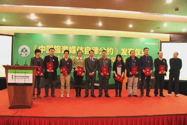 中国旅游媒体联盟常务副主席何海涛为常务理事颁发证书