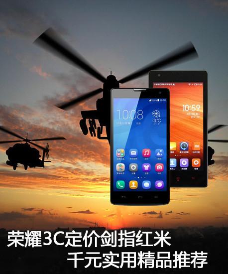 荣耀3C定价剑指红米 千元实用精品推荐