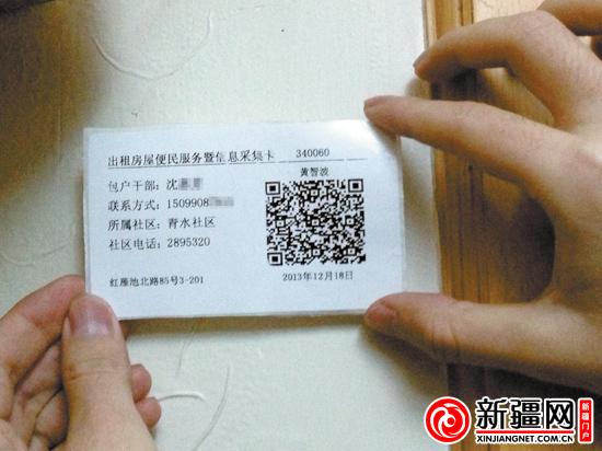 青水社区包户干部向记者展示流动人口信息采集卡。(记者郝玉摄)