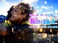 《我们约会吧片花》20131224 预告 旅途中的爱情 美景下的浪漫