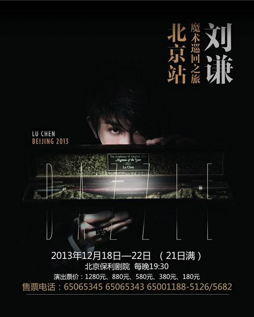 《2013 dazzle刘谦魔术巡回之旅——北京站》海报