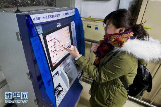 火车票自动售票机在北京理工大学投入使用(图