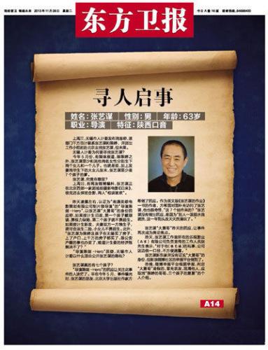 """11月26日南京媒体《东方卫报》在其头版刊登""""寻人启事""""寻找张艺谋。"""