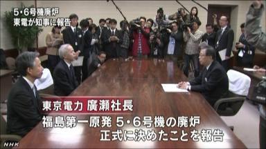 日本东京电力公司社长广濑直己12月19日正式向福岛县知事通报,将废弃福岛第一核电站所有机组。