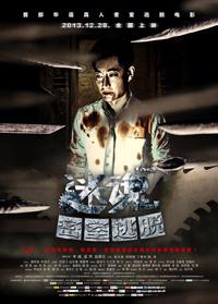 赵楚伦《迷魂之密室逃脱》个人海报