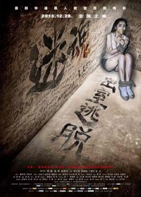 蓝燕《迷魂之密室逃脱》个人海报