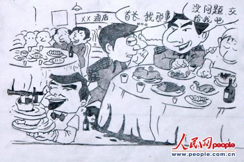 图为廉政小漫画