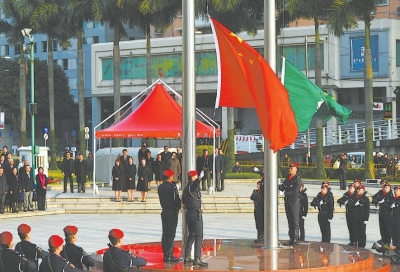 澳门特别行政区政府20日上午举行隆重的升国旗,区旗仪式,庆祝澳门回归