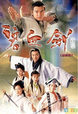 碧血剑江华版演员表_2000年:《碧血剑》