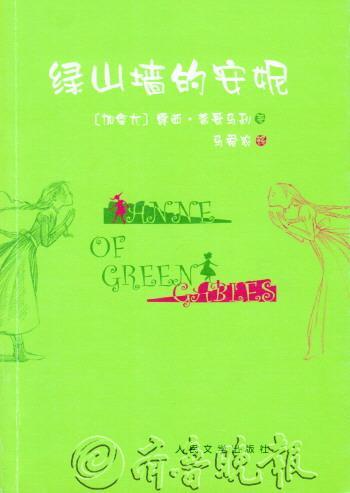 人文社《绿山墙的安妮》封面.-图书出版侵权成本过低引争议
