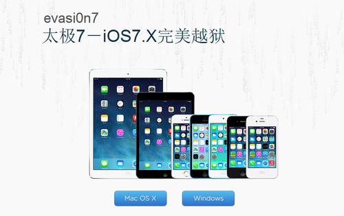 evasion官网_ios 7完美越狱工具发布(图片引自evasion7)
