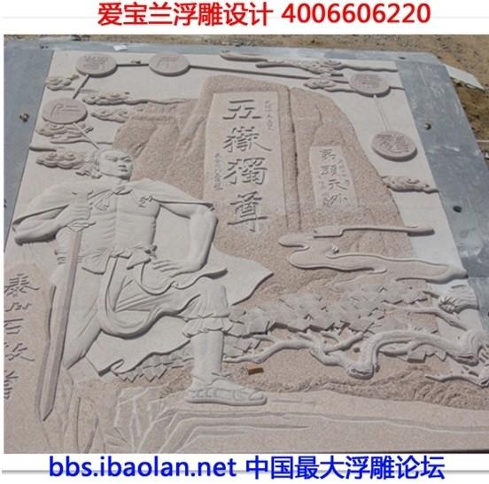 中国最 大的浮雕设计论坛(图)