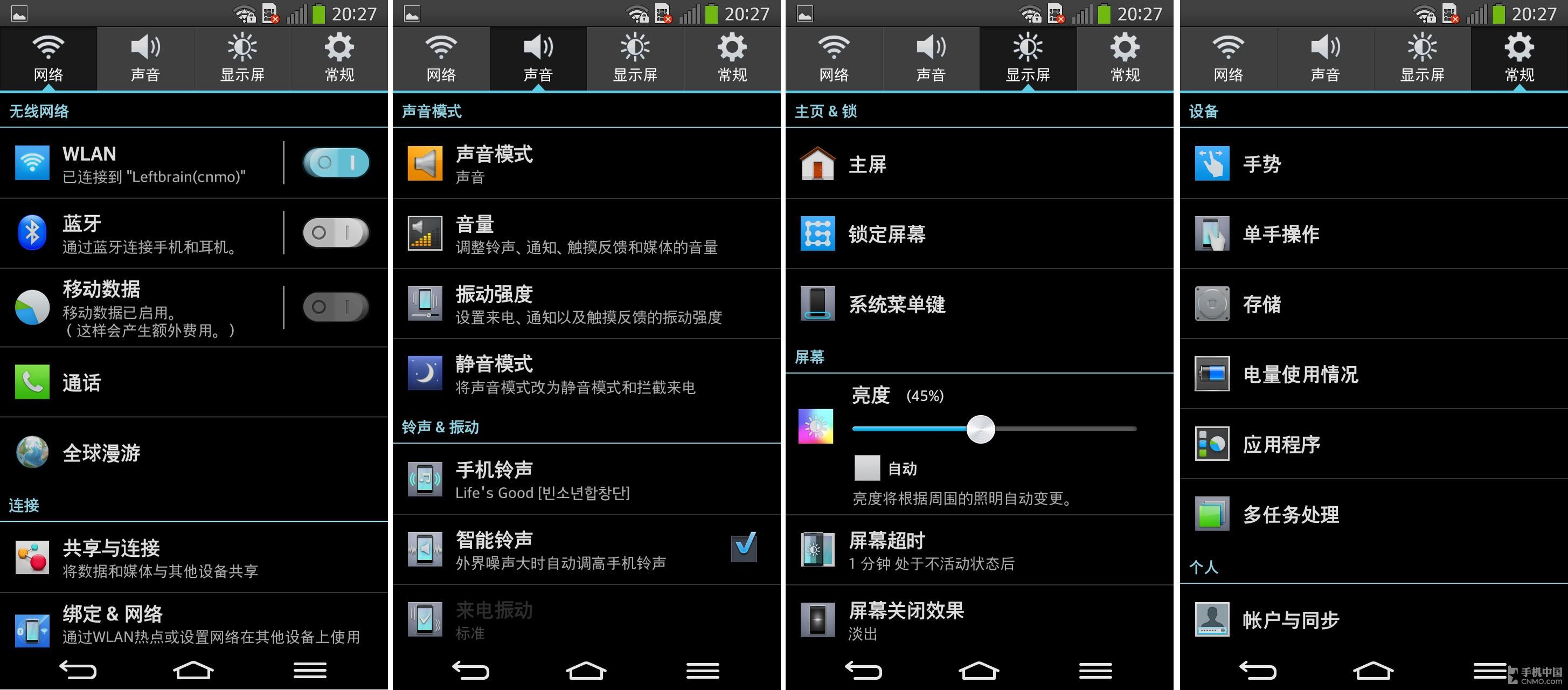 """另外,LG G Flex的设置界面也较为独特,分为网络、声音、显示屏以及常规设置选项卡,如上图所示,方便用户日常设置操作,其中""""常规""""选项卡则与其它手机的系统设置相似。"""