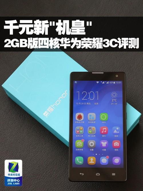 """千元新""""机皇"""" 2GB版四核华为荣耀3C评测"""