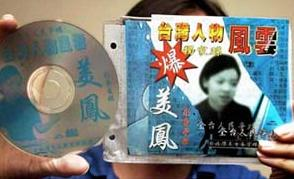 璩美凤被拍性爱光碟