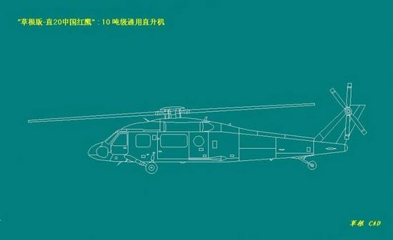 网友绘制的中国首款10吨级直升机。