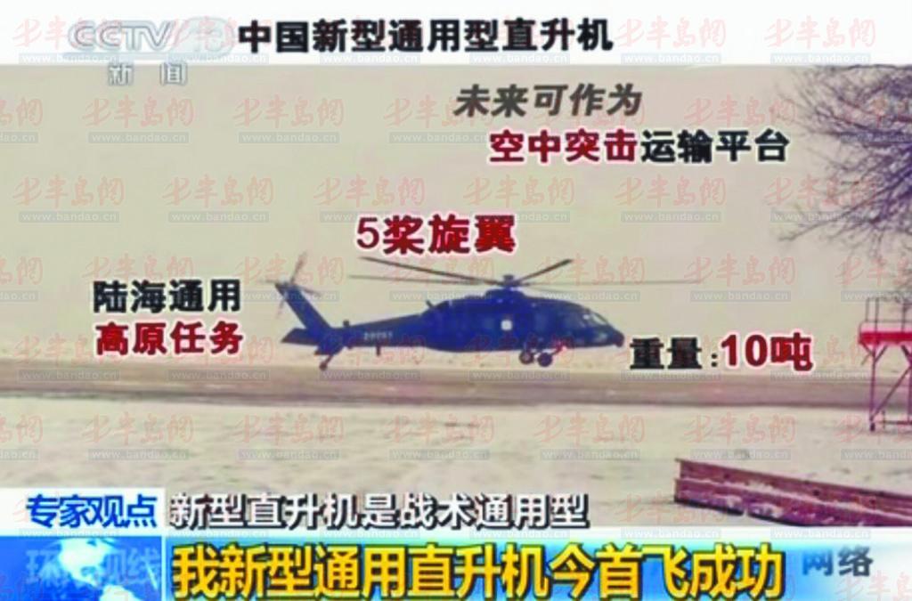 12月23日,新型通用直升机首飞成功。央视截图