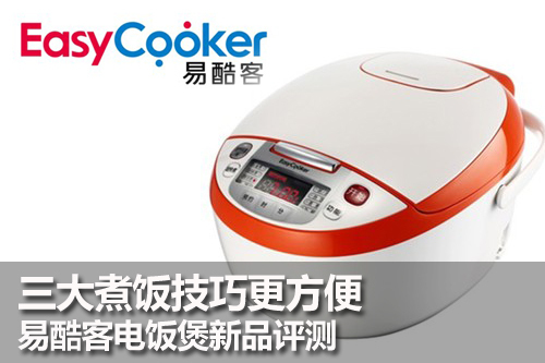 三大煮饭技巧更方便   易酷客电饭煲新品评测