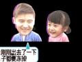 《爸爸去哪儿片花》20131227 预告 摇头娃娃之Cindy田亮亲热咬鼻子