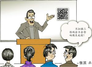 本地高校一老师授课方式引争议