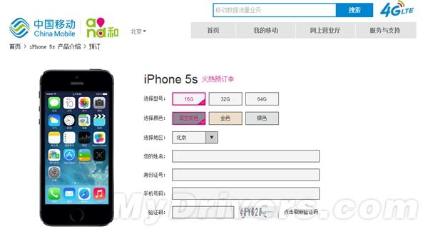 移动4G版iPhone 5S/5C全国开启预订