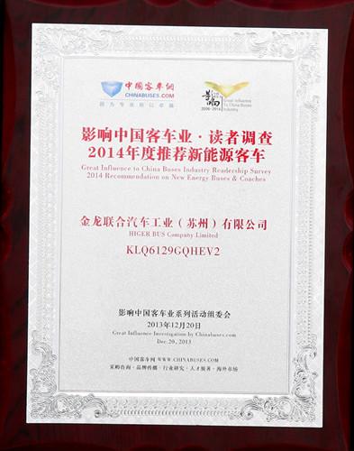 """海格摘得""""第八届影响中国客车业""""多项大奖"""