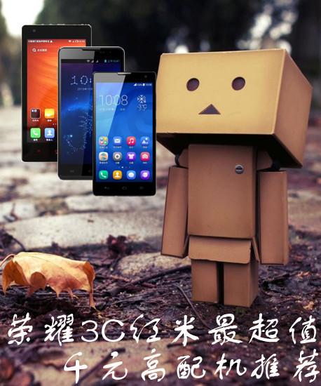 荣耀3C红米最超值 千元档高配手机推荐