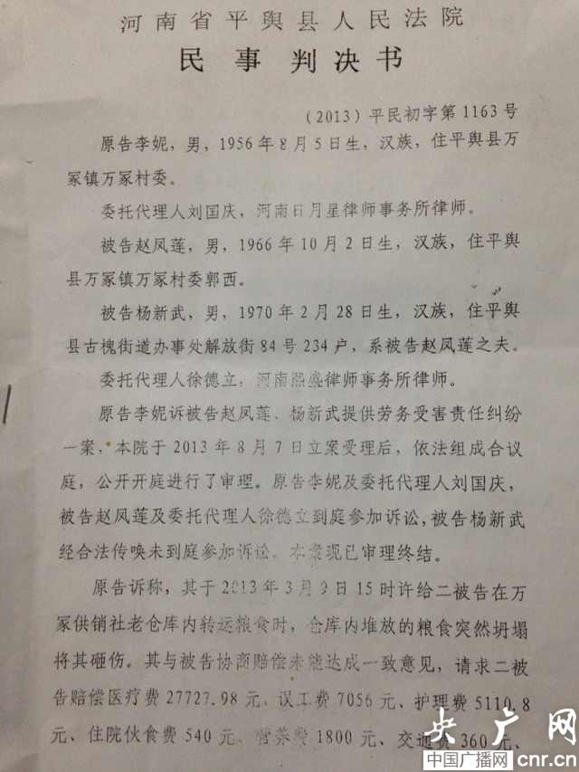 河南平舆县法院判决书两度把性别搞错:2位当事人女变男(央广网记者 李凡 摄)
