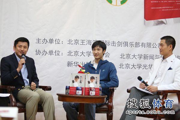 图文:王海滨新书发布会 王海滨雷声图片