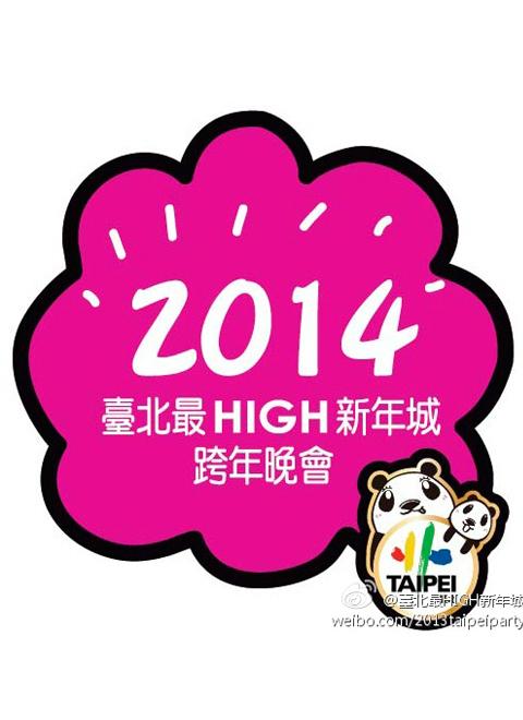 2014tvbs跨年晚会