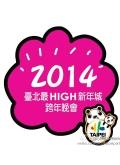 tvbs跨年晚会2014