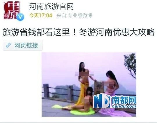 河南省旅游局官微用裸女配图称与色情无关已经拿到驾照很久了表情包图片