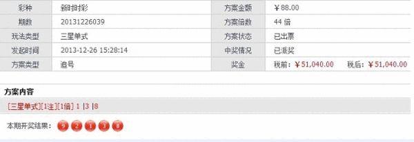 新时时彩_足彩购彩平台再中奖 网友88元换回新时时彩5万1