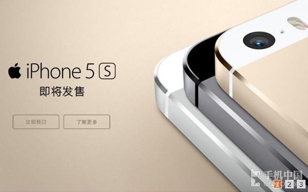 中国移动官网已开启iPhone 5s预定