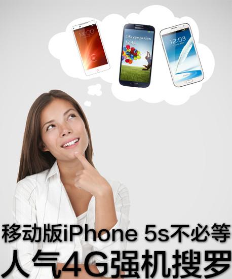 移动版iPhone 5s不必等 人气4G强机搜罗